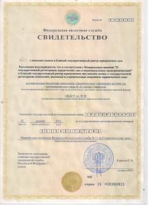 Свид-во о внесении записи в ЕГРЛ