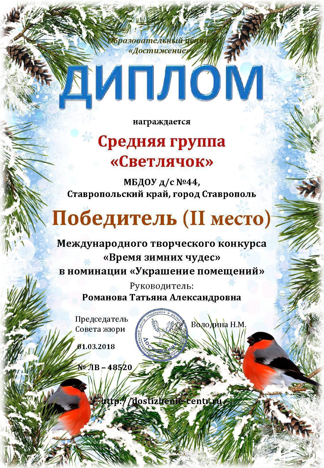 Средняя группа «Светлячок» г. Ставрополь